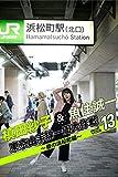 槙田紗子&魚住誠一 東京山手線一周大作戦 vol.13 ~昼の浜松町編~ (月刊デジタルファクトリー)