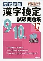 本試験型漢字検定9・10級試験問題集〈'17年版〉