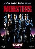 モブスターズ/青春の群像 [DVD]