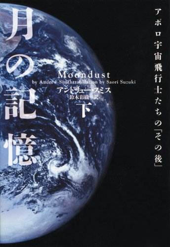 月の記憶 下―アポロ宇宙飛行士たちの「その後」 (ヴィレッジブックス N ス 3-2)
