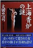 上海香炉の謎 / 太田 忠司 のシリーズ情報を見る