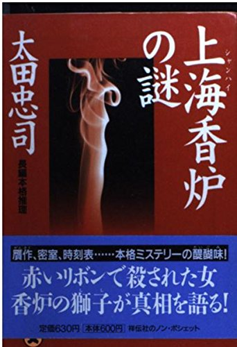 上海香炉の謎 (ノン・ポシェット)の詳細を見る