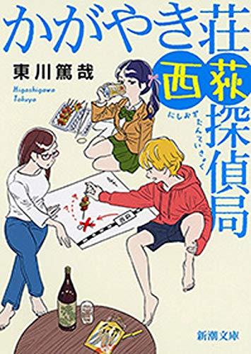 [画像:かがやき荘西荻探偵局(新潮文庫)]