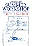 "YANN TOMITA'S ""SUMMER WORKSHOP"" [DVD]"