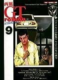 西風 GT roman STRADALE 9 (Motor Magazine Mook)