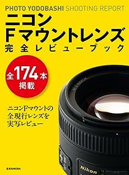 [PHOTO YODOBASHI編集部]のニコンFマウントレンズ 完全レビューブック
