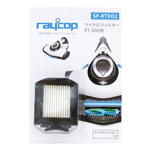 レイコップ raycop RT-300用 マイクロフィルター...