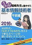 うかる!  基本情報技術者 [午前編] 2016年版 ―福嶋先生の集中ゼミ