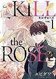KILL the ROSE(1) (ヤンマガKCスペシャル)