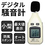 My Vision デジタル騒音計 サウンドレベルメーター 防風スポンジ付き 小型 コンパクト 騒音測定器 騒音計測器 工場 MV-GM1351