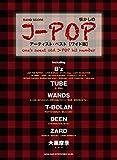 バンド・スコア 懐かしのJ-POPアーティスト・ベスト[ワイド版]