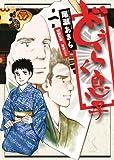 どうらく息子 1 (ビッグコミックス)