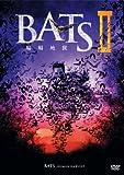 BATS2 ホモビ地獄 [DVD]