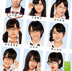 NMB48「北川謙二」のジャケット画像