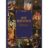 世界芸術家辞典〈2010年改定版〉