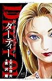 DIRTY〜ダーティー〜(1) (ニチブンコミックス)