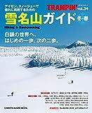 雪名山ガイド冬+春 アイゼン&スノーシューにおすすめの雪山&ハウツーを紹介! (CHIKYU-MARU MOOK)