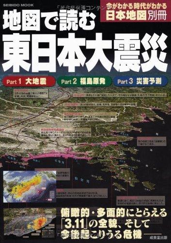 地図で読む東日本大震災―大地震・福島原発・災害予測 (SEIBIDO MOOK 今がわかる時代がわかる日本地図別冊)の詳細を見る