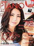 PIANO STYLE (ピアノスタイル) 2010年 12月号 (CD、カレンダー、小冊子付き) [雑誌] 画像