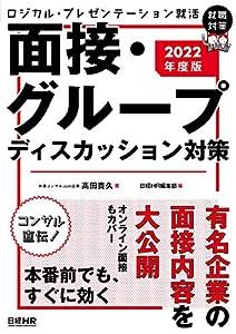 ロジカル・プレゼンテーション就活 面接・グループディスカッション対策 2022年度版 日経就職シリーズ