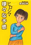 ヒロシマ(二)様々な予感 (ヒロシマ 2)