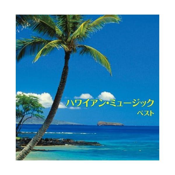 ハワイアン・ミュージック キング・スーパー・ツイ...の商品画像