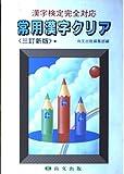 三訂新版 漢字検定完全対応 常用漢字クリア