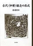 古代〈中華〉観念の形成