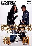 ザ・スライドショー10 Rock'n Roll Sliders JAPAN TOUR...[DVD]