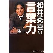 松井秀喜の言葉力