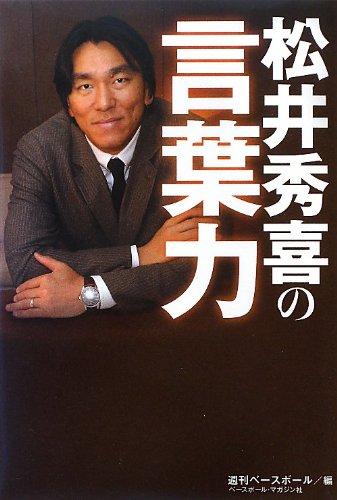松井秀喜の言葉力の詳細を見る