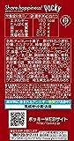 【Amazon.co.jp限定 2018年バージョン】江崎グリコ ポッキー女神のルビー1箱(6袋入り)