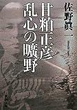甘粕正彦 乱心の曠野 (新潮文庫) 画像