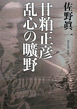 甘粕正彦 乱心の曠野 (新潮社)