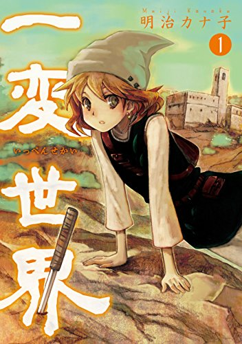 一変世界 1巻 (バンチコミックス)
