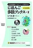 にほんご多読ブックス vol. 2