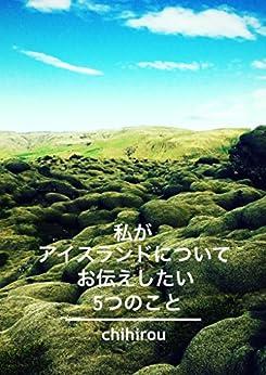 [chihirou]の私がアイスランドについてお伝えしたい5つのこと