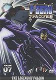 F-ZERO ファルコン伝説 VOLUME7 [DVD]