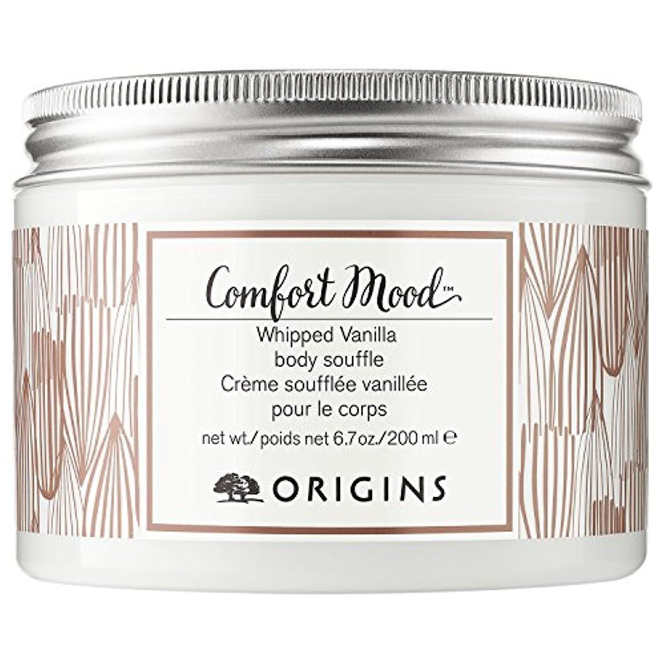 動力学贅沢契約起源の快適な気分ホイップバニラボディスフレ200ミリリットル (Origins) - Origins Comfort Mood Whipped Vanilla Body Souffle 200ml [並行輸入品]