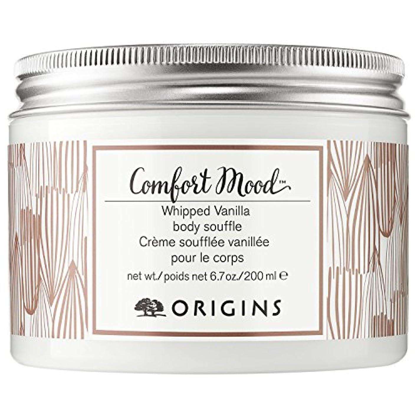 誘発する無効にする近代化する起源の快適な気分ホイップバニラボディスフレ200ミリリットル (Origins) (x2) - Origins Comfort Mood Whipped Vanilla Body Souffle 200ml (Pack...