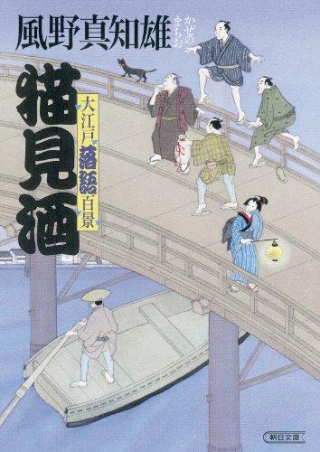 猫見酒 大江戸落語百景 (朝日文庫)の詳細を見る