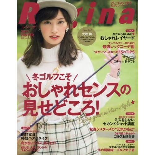 Regina 2017年冬号 2017年 12/15 号 [雑誌]: アルバトロス・ビュー 増刊