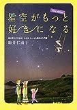 星空がもっと好きになる New edition!:星の見つけ方がよくわかる もっとも親切な入門書