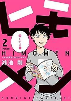 ヒモメン~ヒモ更生プログラム~の最新刊