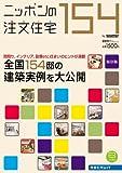 ニッポンの注文住宅2011 (リクルートスペシャルエディション)