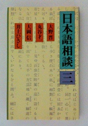 日本語相談〈3〉の詳細を見る