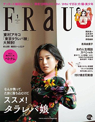 FRaU 2017年 1月号【雑誌】の詳細を見る