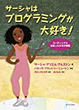 サーシャはプログラミングが大好き! ~コーディングと出会った少女の物語 (朝日小学生新聞の人気書籍)