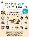 晋遊舎ムック 安くて良いものベストブック2019