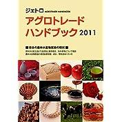 ジェトロアグロトレード・ハンドブック〈2011〉